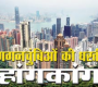 हांगकांग: गगनचुंबिओं की धरती