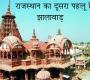राजस्थान का दूसरा पहलू है झालावाड़